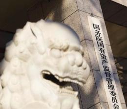國資委:央企經營業績目標呈現五特點