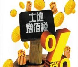 财政部:企业改制重组继续享三年免征土地增值税优惠