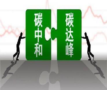 河北省政府:以水泥等行业为重点,确保实现碳达峰、碳中和