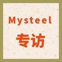 唐山钢厂限产43天 钢价还能走高 | Mysteel专访-魏迎松