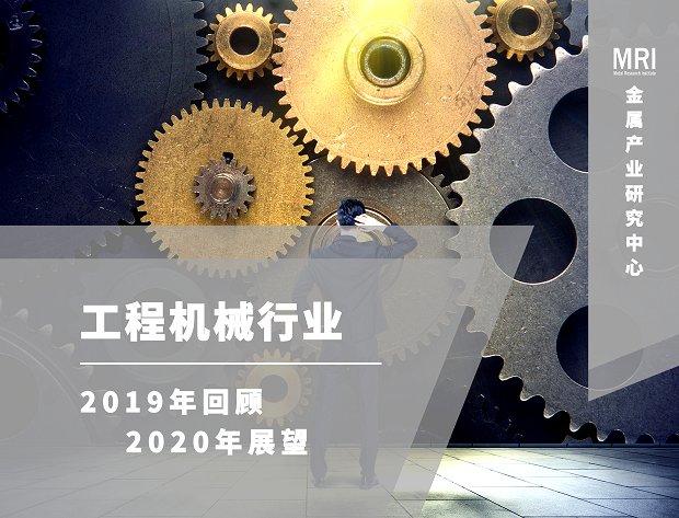 工程机械2019年回顾及2020年展望