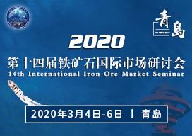 2020年第十四届铁矿石国际市场研讨会