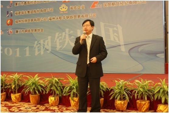 2011中国钢铁61海西(福建)钢市高峰论坛圆满落幕