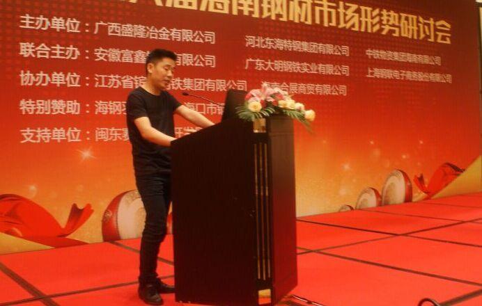河北东海特钢集团有限公司销售部长  魏务俤