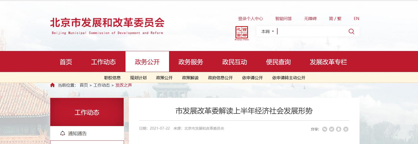 """北京上半年""""3个100""""市重点工程完成投资约1349亿元"""
