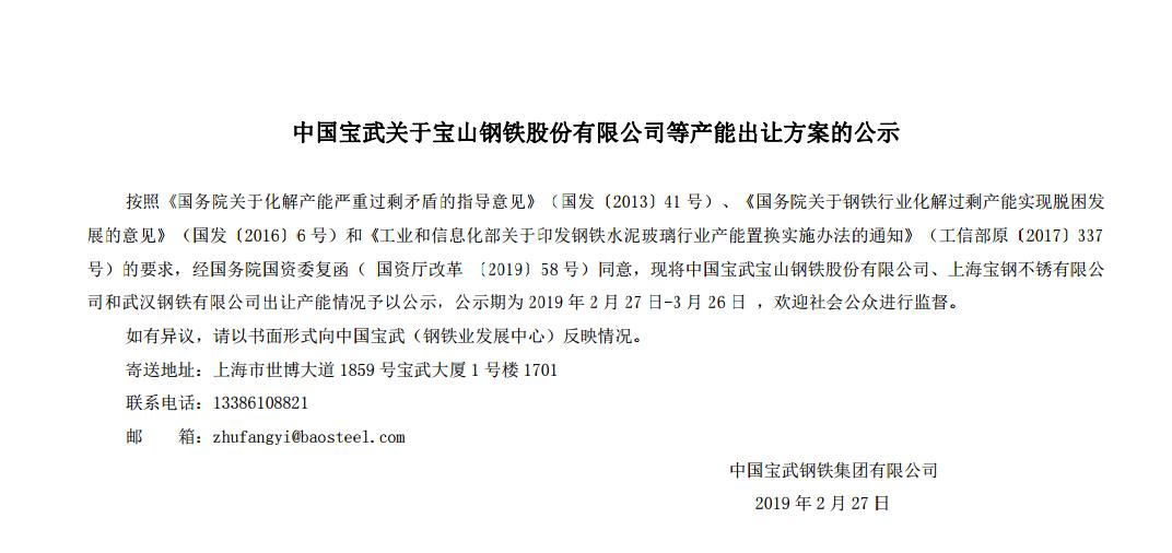 中国宝武关于宝山钢铁股份有限公司等产能出让方案的公示