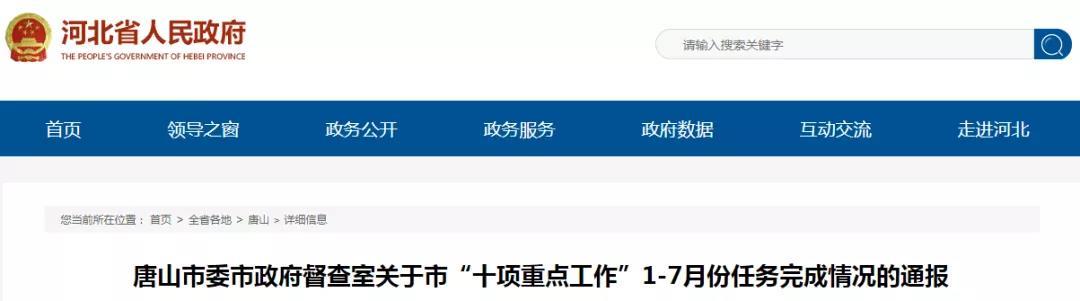 唐山:钢铁企业搬迁项目建设进展不理想